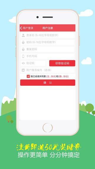 互融宝app