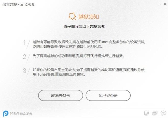 iOS9.0-9.1完美越狱