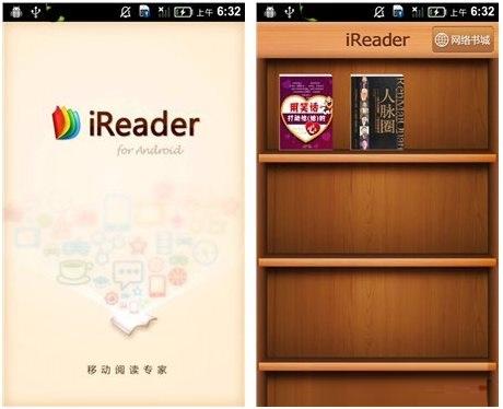 手机阅读软件合集