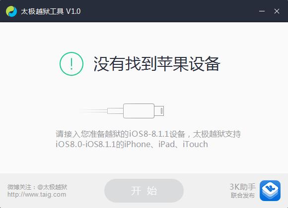 iOS8.1.1完美越狱