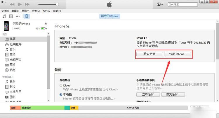 iOS9.2.1升级