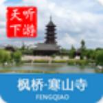 枫桥寒山寺导游 v3.9.3 安卓版
