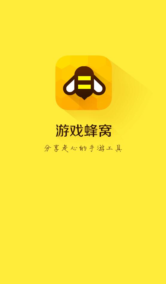 游戏蜂窝app