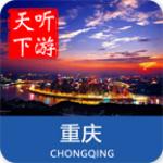 重庆导游 v6.0.8 安卓版