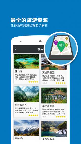 九寨沟导游app