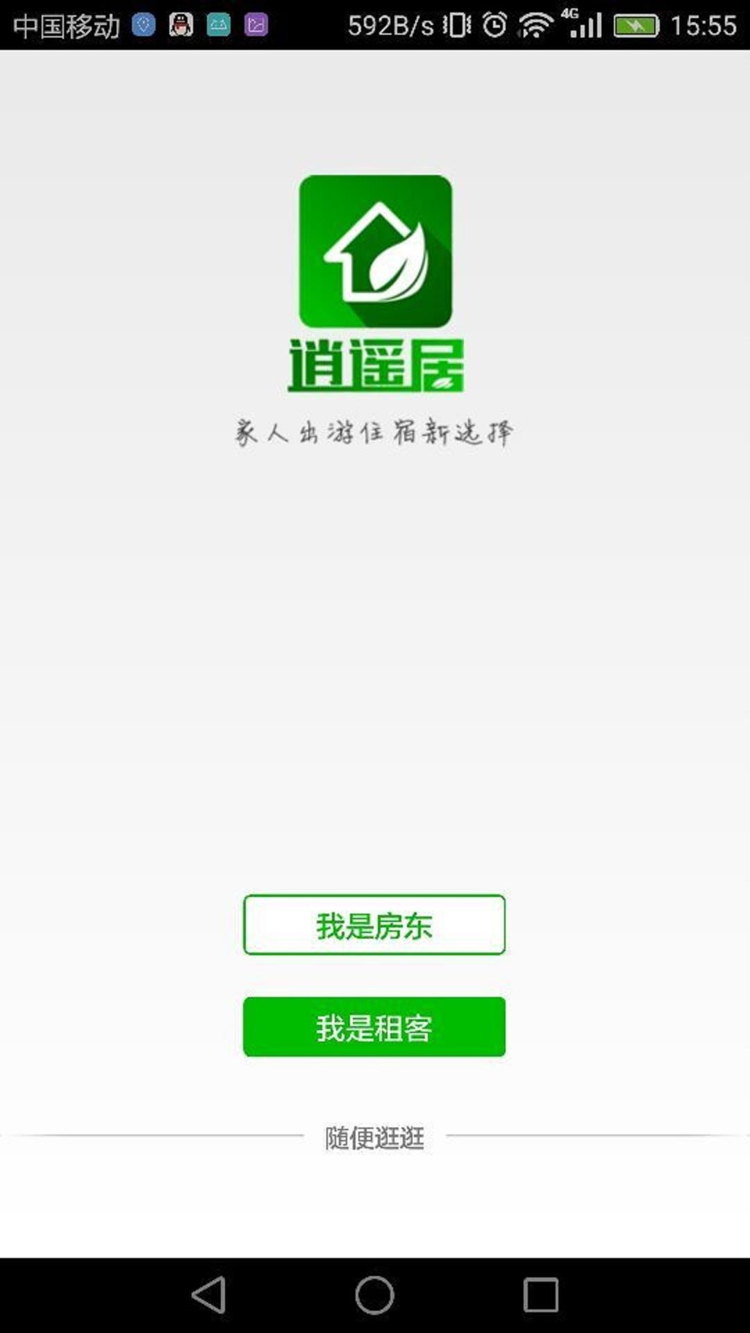 逍遥居app
