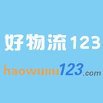 好物流123下载 v1.4 安卓版