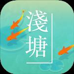 浅塘 v1.4.1 iPhone版