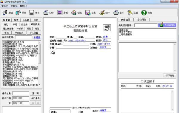 诊所电子处方系统下载