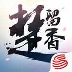 楚留香手游官方下载 v9.0 安卓版