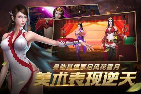 妖姬三国2九游版手游
