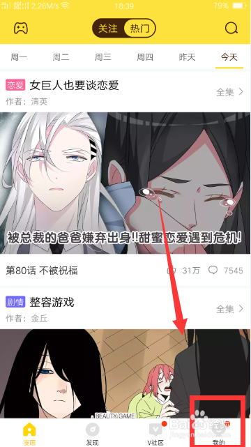快看漫画官网下载