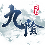 九阴真经3D v1.3.0 安卓版