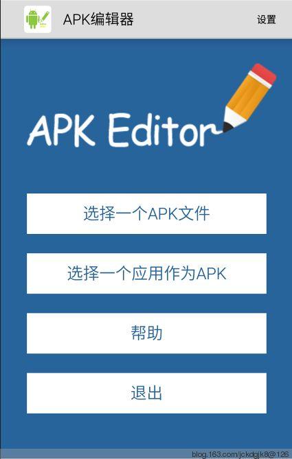 apk编辑器下载