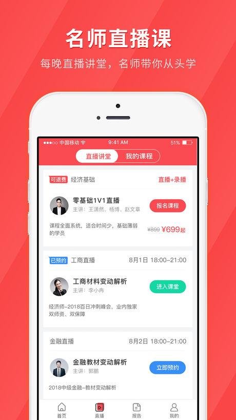 会计快题库app