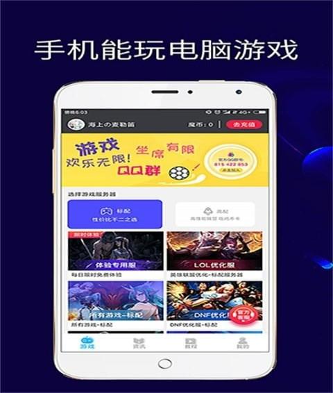 口袋网咖app