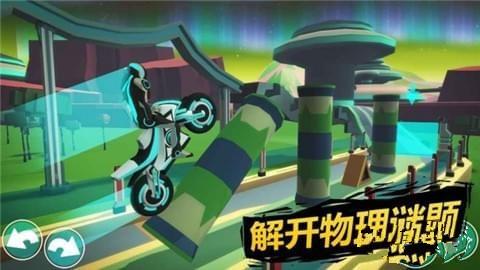 超级越野摩托安卓版