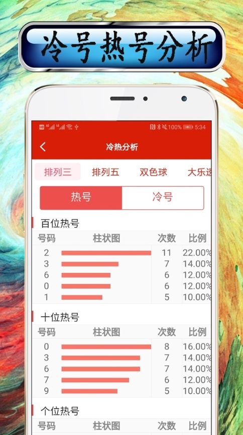 杏彩彩票手机app下载