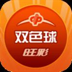 旺彩双色球安卓版 v2.2.0 最新版