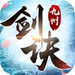 九州剑诀手游 v1.0.0 安卓版