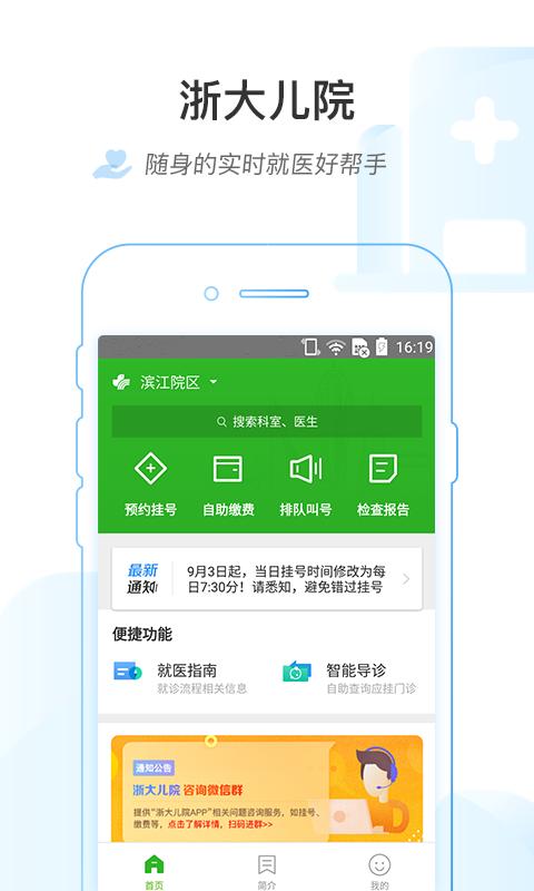 浙大儿院app