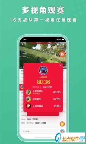 小虎电竞app