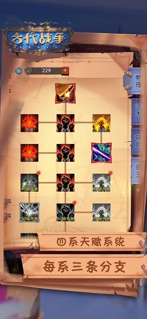古代战争放置救世主破解版下载