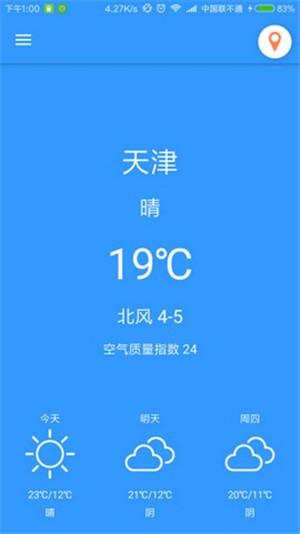 北栀天气app下载