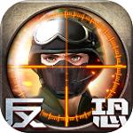正义枪战下载 v20.1.3 安卓版